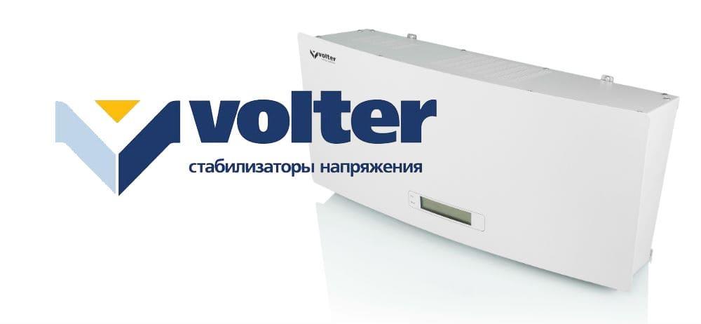 Скидка на стабилизаторы Volter