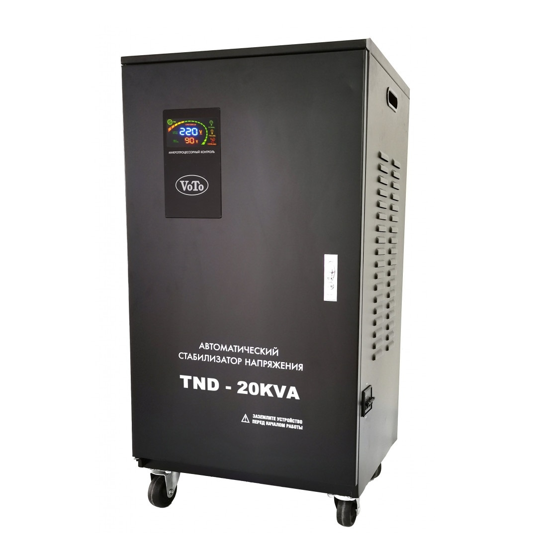 Стабилизатор напряжения VoTo TND 20 KVA (LED)