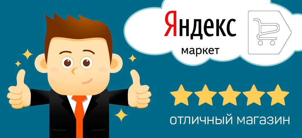 отзыв на Яндекс.Маркет
